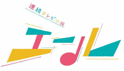 【エール】第9週のネタバレ!福島三羽烏の約束と音の椿姫