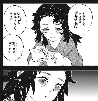 鬼滅の刃キャラクター【上弦の壱・黒死牟】のネタバレ!