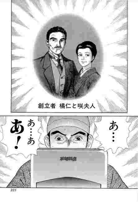「JIN仁」ネタバレ!原作も面白い?最終回結末をキャスト毎に紹介