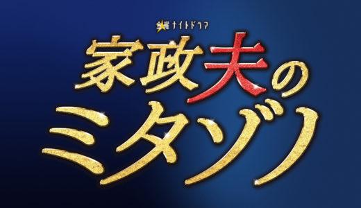 【家政夫のミタゾノ】ネタバレ!三田園薫の過去と妹の存在は?