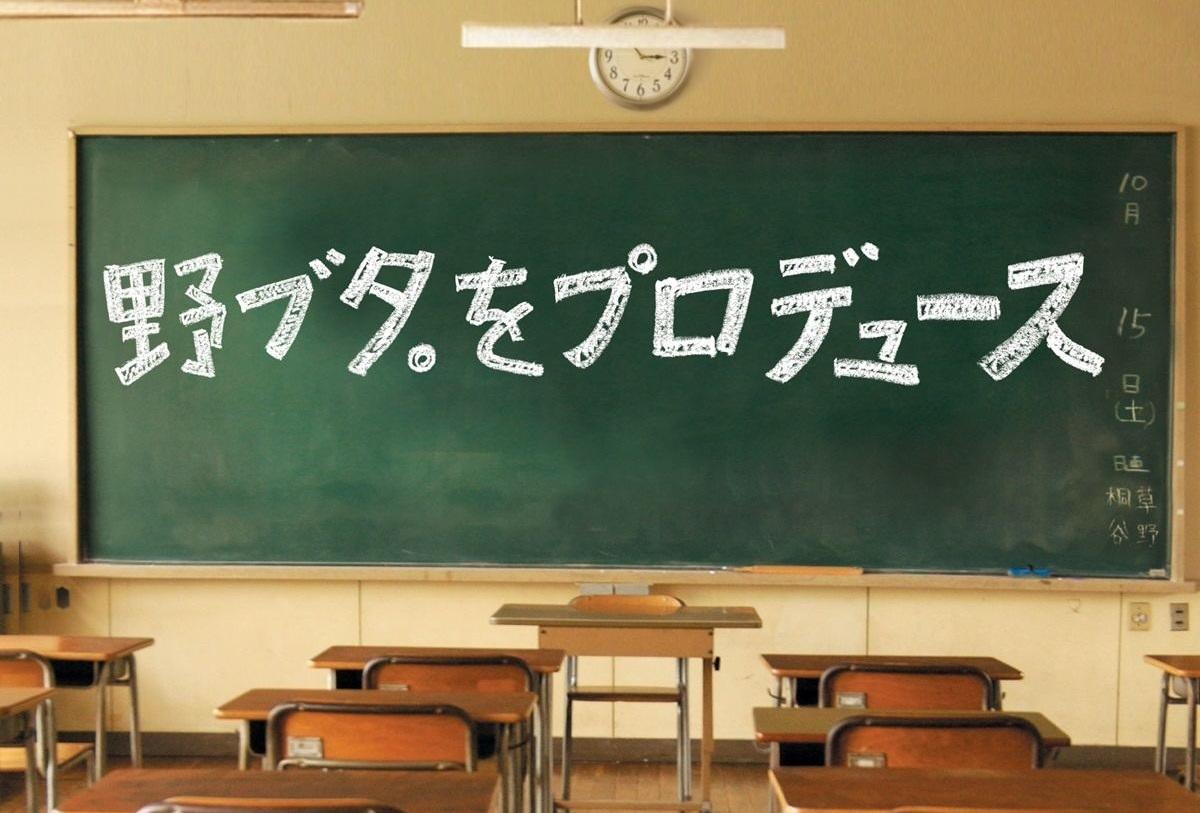 【野ブタ。をプロデュース】あらすじネタバレ!最終回結末で彰と修二と信子は?