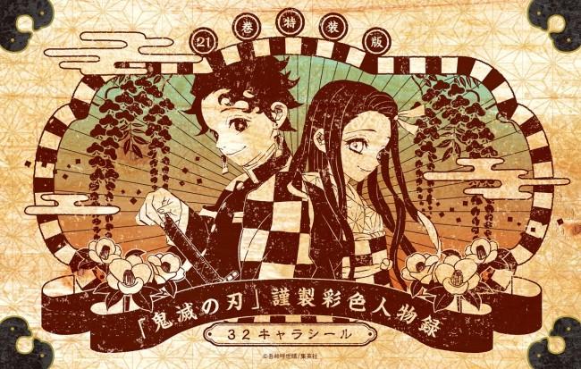 【鬼滅の刃】20巻ネタバレ!黒死牟の最期と過去