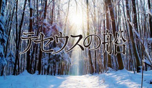 【テセウスの船】9話ネタバレ!文吾のワープロの謎と佐野家の裏庭に埋められた青酸カリ