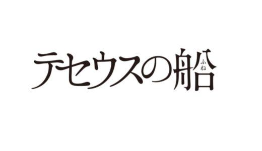 【テセウスの船】10話最終回ネタバレ!犯人の過去と共通点・動機・結末