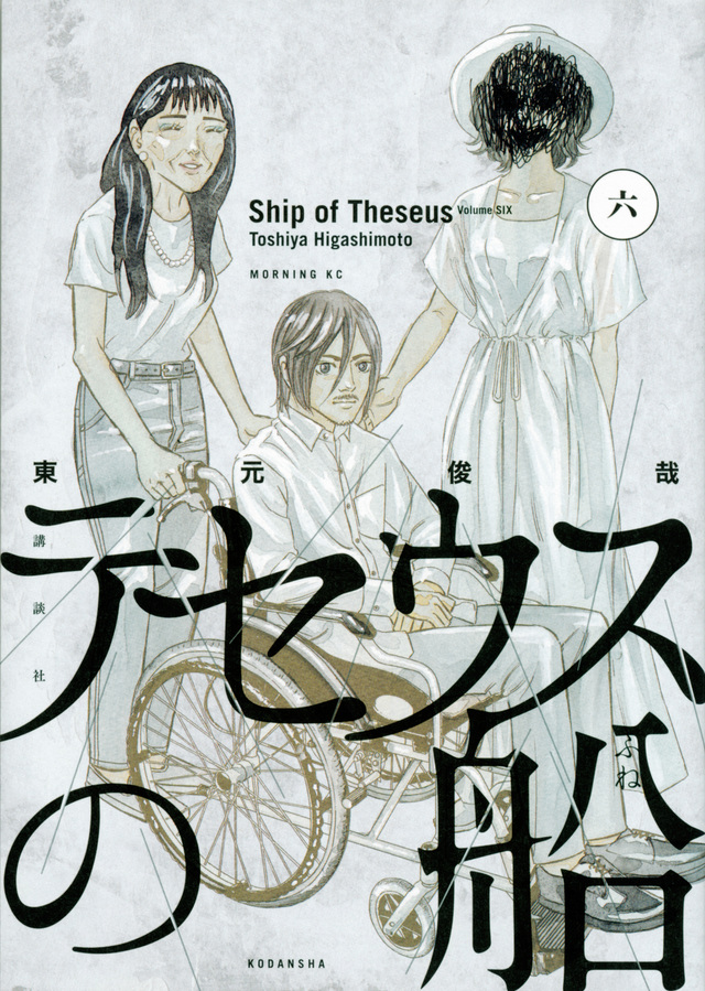 【テセウスの船】5話ネタバレ!無罪の証言者・松尾紀子と木村さつきの暗躍