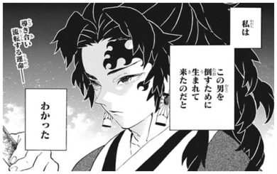 鬼滅の刃キャラクター【鬼舞辻無惨】のネタバレ!