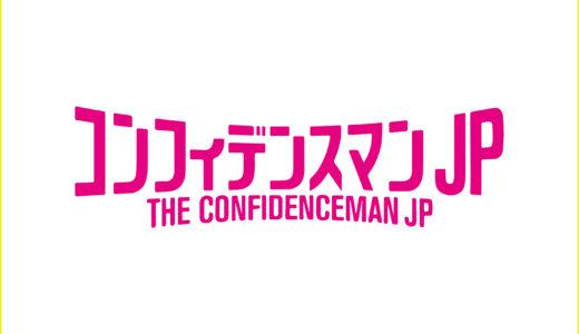 【コンフィデンスマンJP】10話最終回コンフィデンスマン編ネタバレ!「全ての始まり」