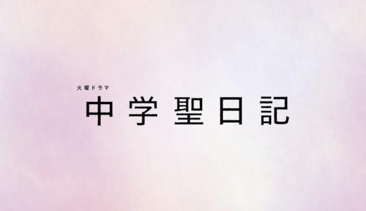 【中学聖日記】あらすじネタバレ!ドラマ特別編最終回・原作最新巻は?