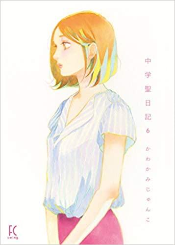 【中学聖日記】あらすじネタバレ!ドラマ特別編最終回・原作最新刊は?