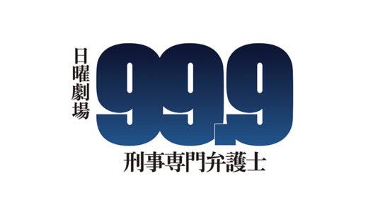 【99.9刑事専門弁護士】特別編ネタバレ!最終回結末、深山大翔の過去、父親の事件の秘密