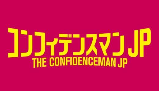 【コンフィデンスマンJP】9話スポーツ編ネタバレ!神回「左手はそえるだけ」