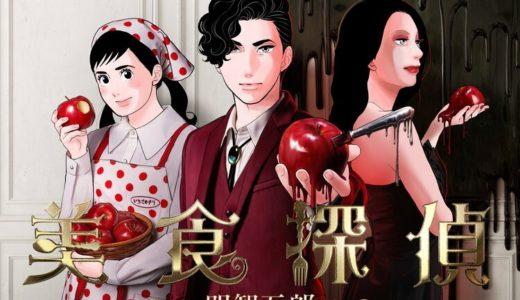 【美食探偵明智五郎】4話ネタバレ!悪魔的なエグさと苺に迫る死の宣告の結末