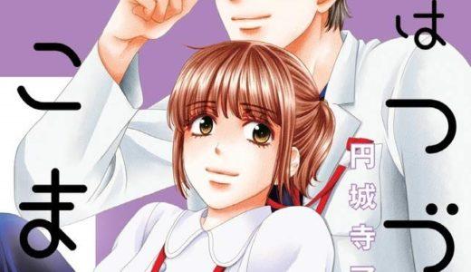 恋つづ胸キュン特別編9話ネタバレ!天堂の告白や未公開シーンでキスも!?
