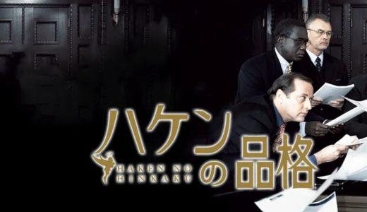 【ハケンの品格2007】特別編第四夜ネタバレ!7話の「ハケン弁当」を放送!
