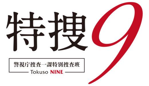 【特捜9】傑作選1話ネタバレ!season1の1話を放送!本編再開はいつ?