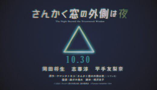 【さんかく窓の外側は夜】あらすじネタバレ!実写映画化でキャストに平手友梨奈出演!