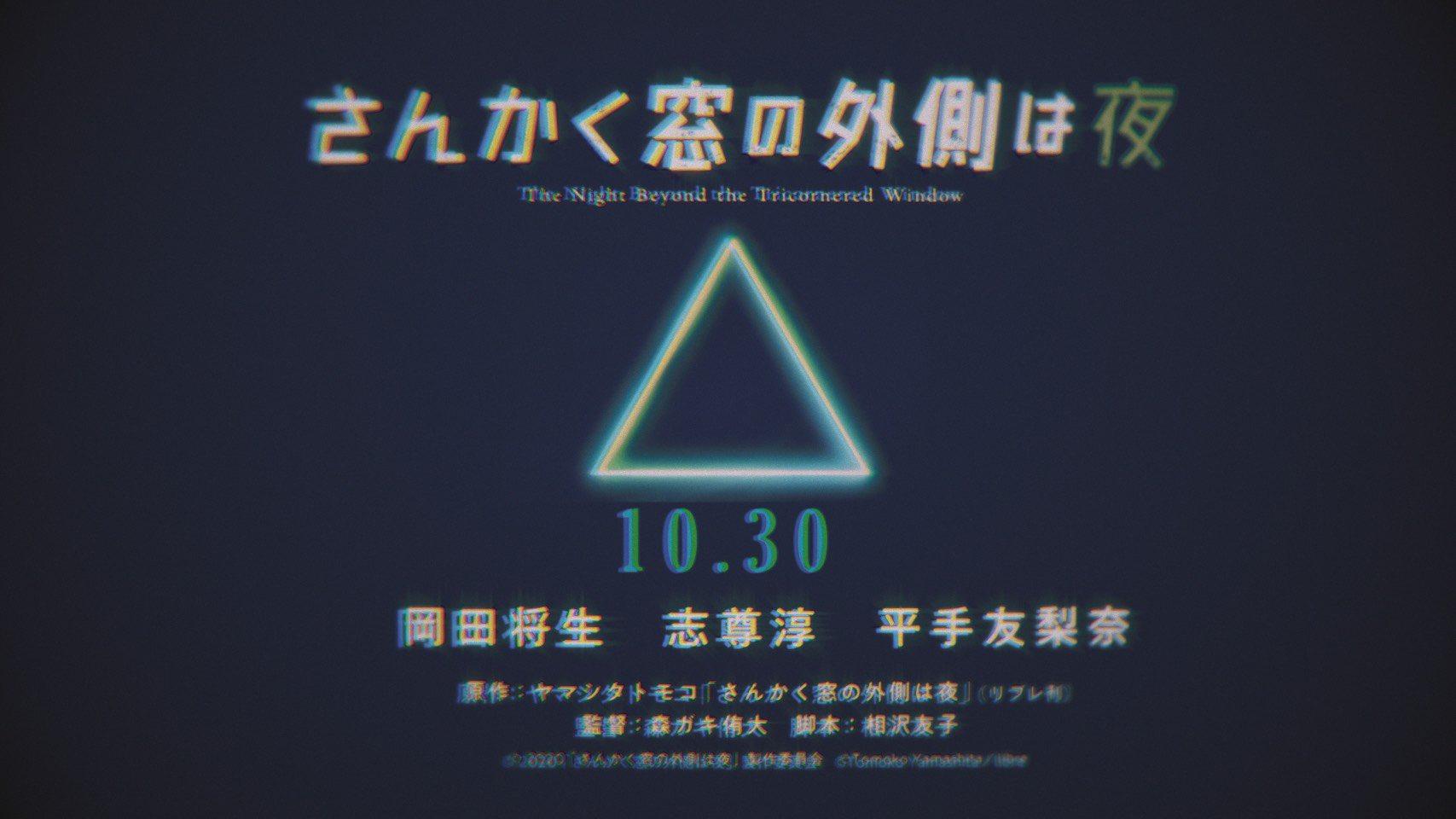 平手友梨奈出演!【さんかく窓の外側は夜】実写映画化!あらすじ・キャストネタバレ