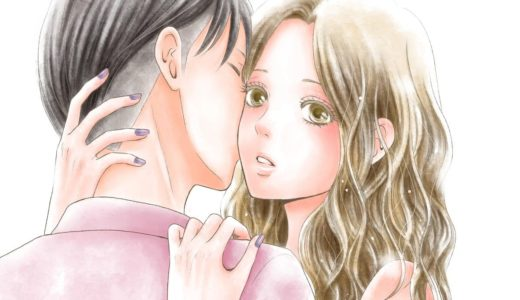 【ギルティ】原作36話ネタバレ!瑠衣と泉川の交換日記