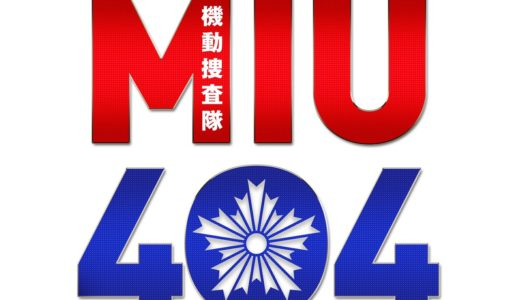 【MIU404】あらすじネタバレと視聴率!最終回結末は殉職?それとも?