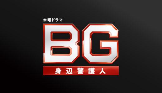 【BG2身辺警護人】視聴率1話2話3話4話まとめ!7話が最終回確定!※ネタバレあり