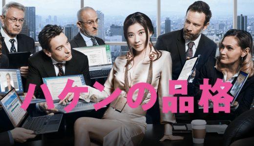 【ハケンの品格2020】7話視聴率とネタバレ!里中の想いと直営コンビニの行方