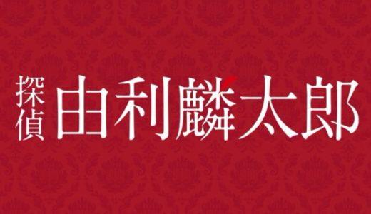 【探偵・由利麟太郎】あらすじネタバレ!最終回結末の犯人は原作通り土屋恭蔵?