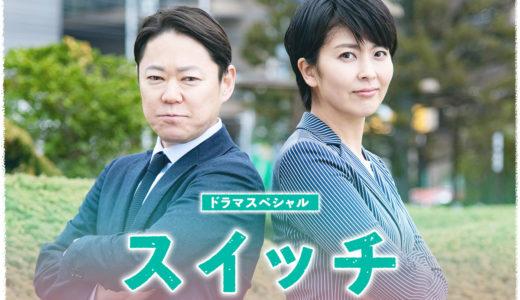 【スイッチ】あらすじネタバレ!阿部サダヲ主演ドラマスペシャルの結末は?
