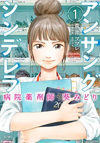 【アンサングシンデレラ】原作ネタバレ!1巻~5巻25話まで全話網羅
