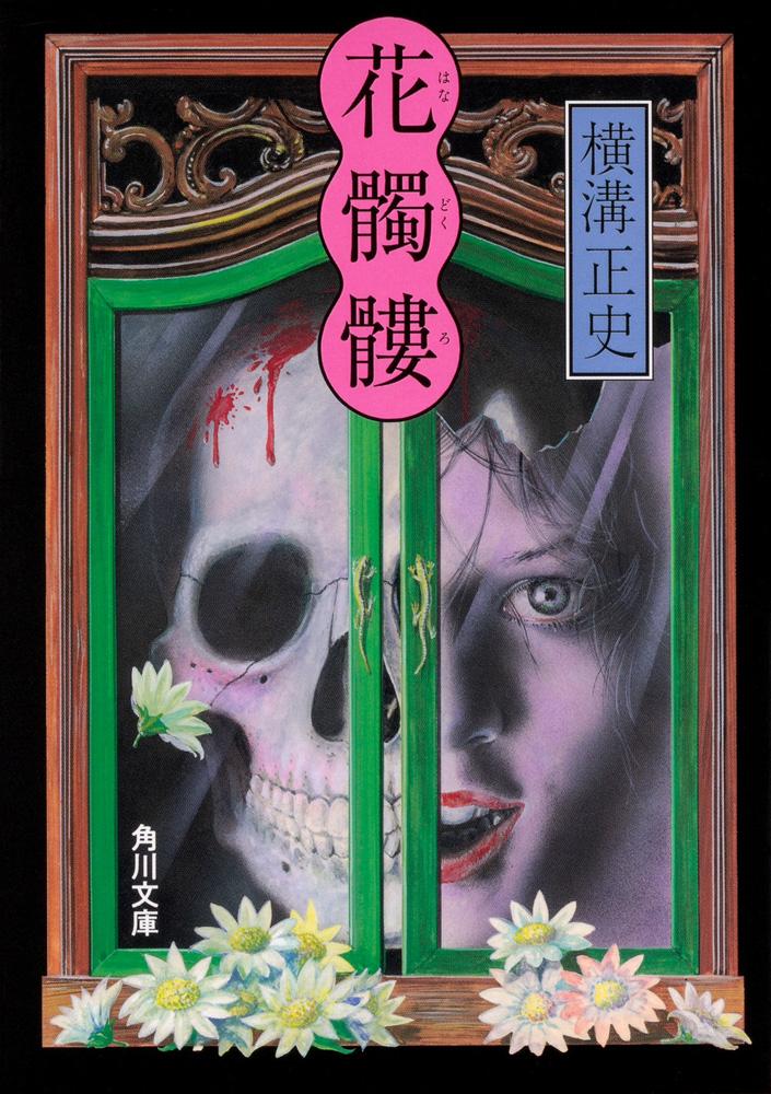 【探偵・由利麟太郎】1話ネタバレ・視聴率!「花髑髏」の犯人・結末は?