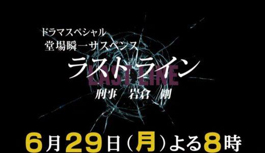 【ラストライン】ネタバレ!堂場瞬一原作のテレビ東京ドラマの結末は!?