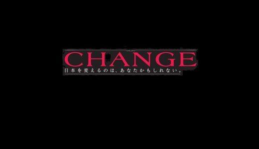 【CHANGE】最終回ネタバレ!キムタクが総理になるドラマの結末とは
