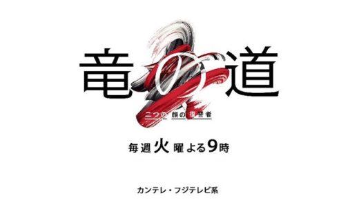 【竜の道】あらすじネタバレ!原作にない最終回結末はドラマオリジナルの展開に!