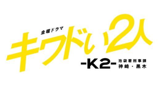 【キワドい2人K2】はつまらない?4話5話あらすじネタバレ!最終回は6話?7話?