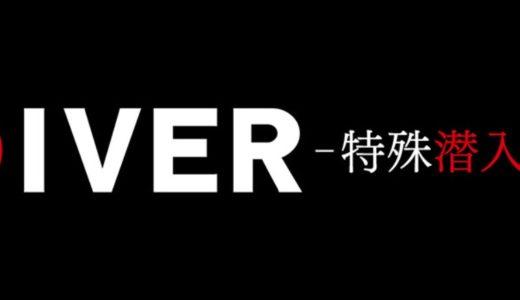 【DIVER-特殊潜入班-】ネタバレ!最終回結末は原作通りカルト教団の話?