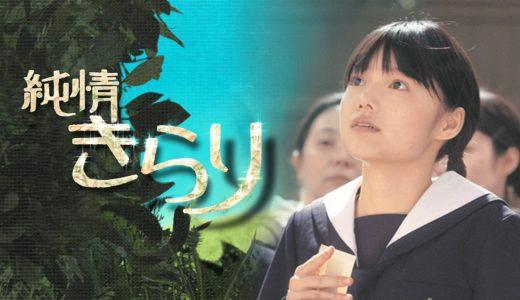 【純情きらり】最終回ネタバレ!結末で描かれなかった桜子の真実とは