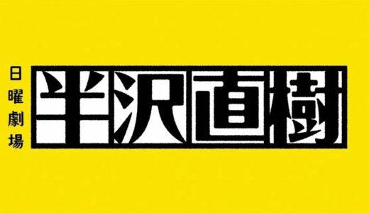 【半沢直樹2】最終回ネタバレ!大和田が頭取で半沢に辞令を!?