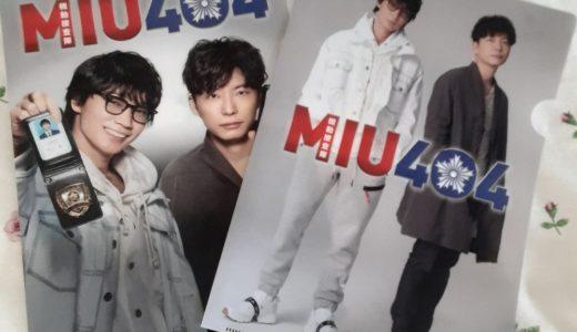 【MIU404】1話2話ネタバレと視聴率!野木亜紀子ドラマの代表作に?