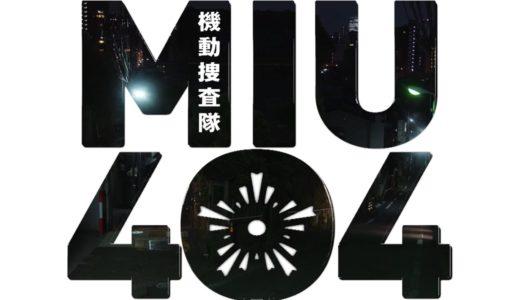 【MIU404】5話視聴率とネタバレ!GoToをもじった強盗!?視聴者離れは防げるか!