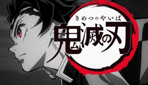 【鬼滅の刃】22巻ネタバレ!絶望的な無惨戦と禰豆子の変化