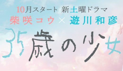 【35歳の少女】あらすじネタバレと視聴率!最終回結末と望美(柴咲コウ)の過去・10歳の訳