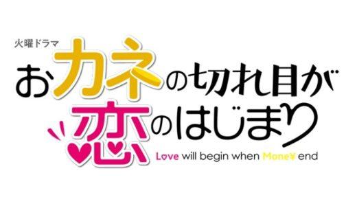 【おカネの切れ目が恋のはじまり(カネ恋)】3話4話最終回までのあらすじネタバレ視聴率!結末はどうなる?