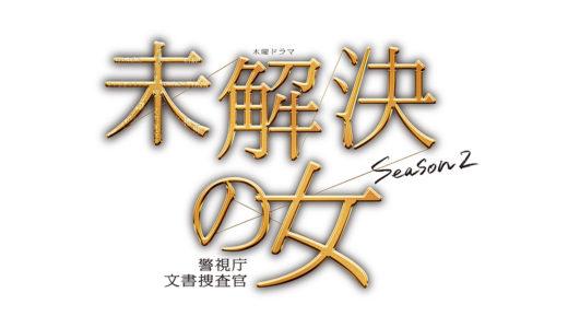「未解決の女」season2あらすじネタバレと視聴率!最終回結末でバディ決裂?追加キャストは?
