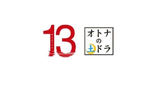 【13(サーティーン)】あらすじネタバレと視聴率!最終回結末は原作と異なる?