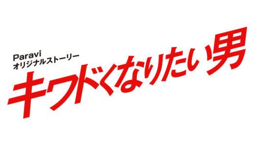 【キワドくなりたい男】あらすじネタバレ!Paravi限定動画の最終回結末は?