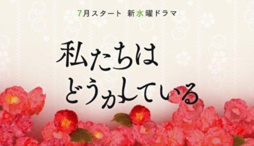 【私たちはどうかしている】1話ネタバレと視聴率!七桜の素性を知りメールを送ってきた人物とは