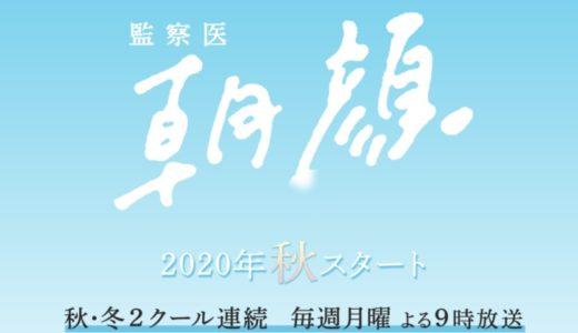 【監察医朝顔2】3話4話のあらすじネタバレと感想!今期も涙なしには語れない!