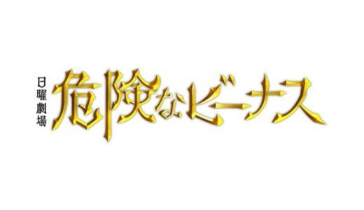 【危険なビーナス】2話3話のあらすじネタバレ感想を紹介!初回視聴率14.1%を上回れるか?