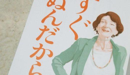【すぐ死ぬんだから】ネタバレ!NHKドラマの最終回結末は原作とは違う?