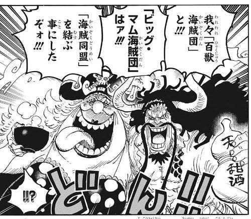 【ワンピース】988話ネタバレと989話考察!ビッグ・マムとの戦いは!?