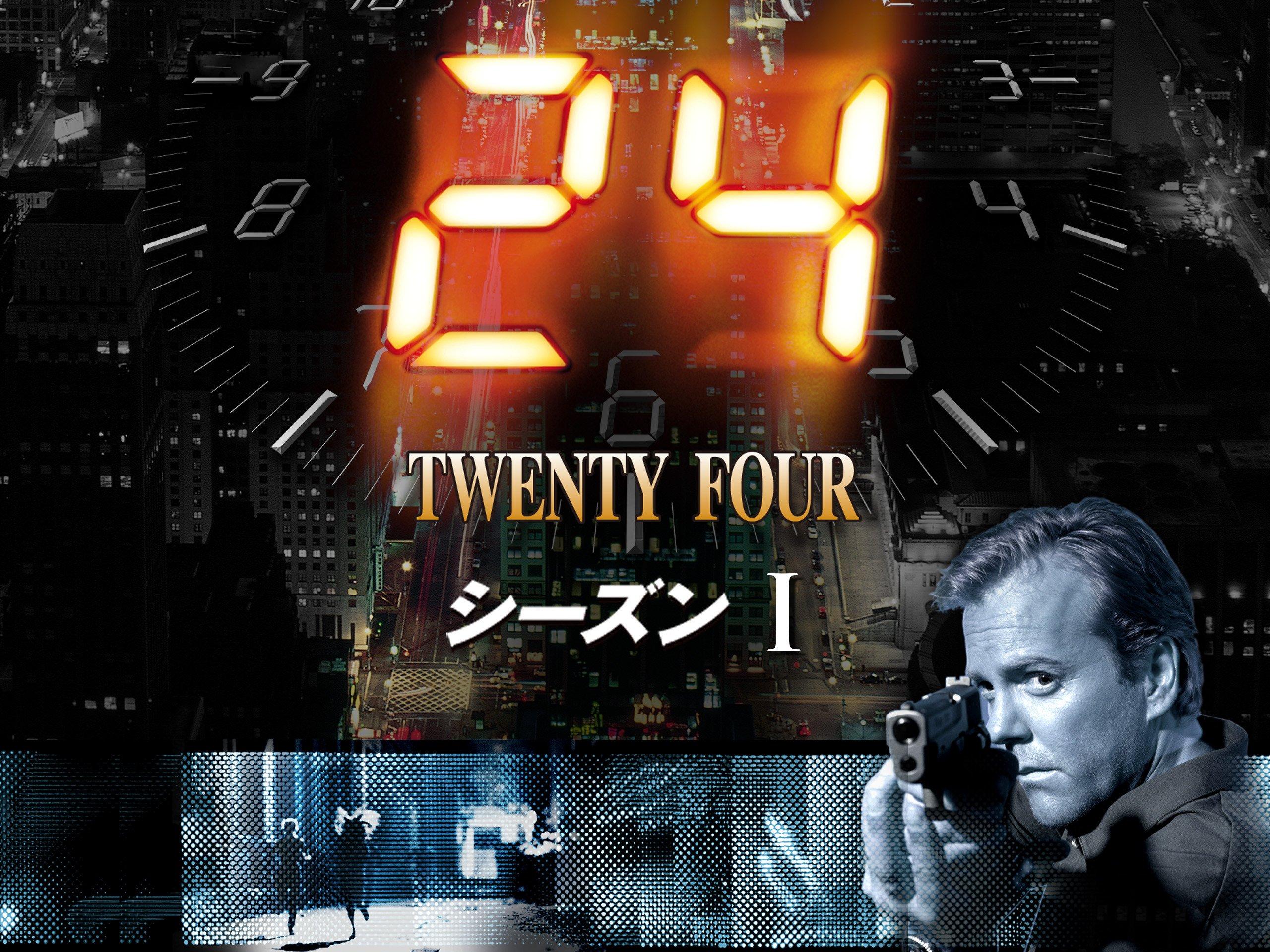 【24 JAPAN】あらすじネタバレと視聴率!最終回結末は原作海外ドラマと異なる?